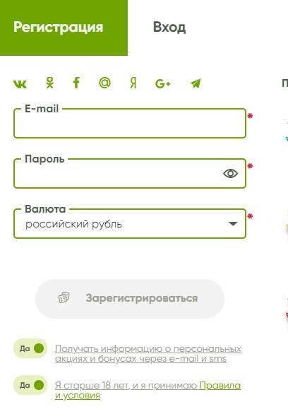 Регистрационная форма в казино