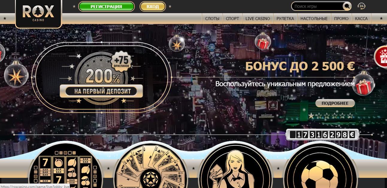 главная страница сайта казино Рокс