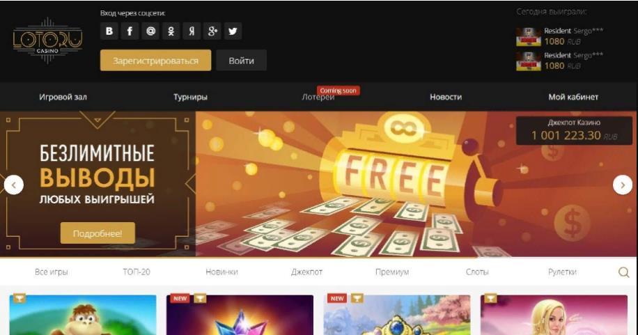 главная страница сайта казино Лото ру