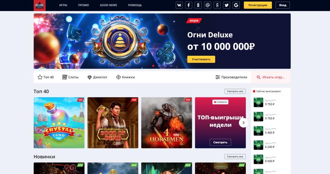 главная страница сайта казино Делюкс